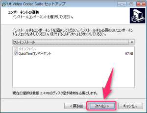 ut-video-codec_インストール6