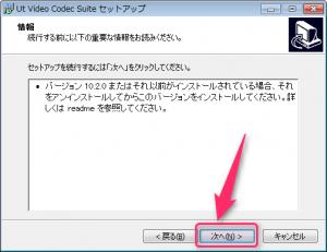 ut-video-codec_インストール4