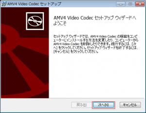 AMV4_インストール1