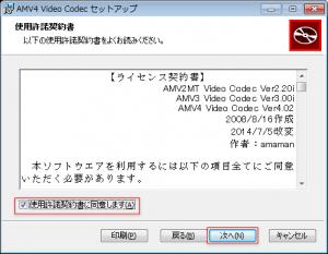 AMV4_インストール2