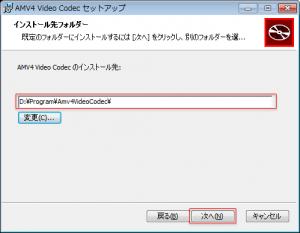 AMV4_インストール3