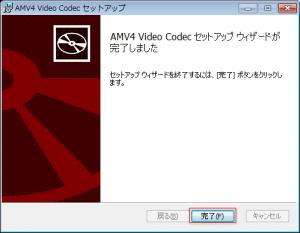 AMV4_インストール5