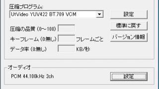 【AviUtl】AVI出力をマルチスレッド化してエンコードする方法【出力プラグイン】