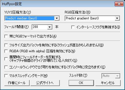 HuffYUV_MT_設定画面