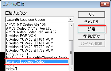Lagarith Lossless Video Codec_設定