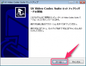 ut-video-codec_インストール2