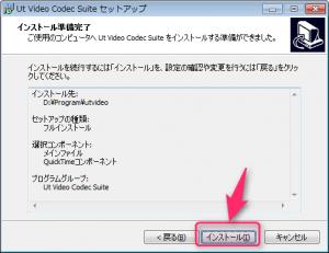 ut-video-codec_インストール8