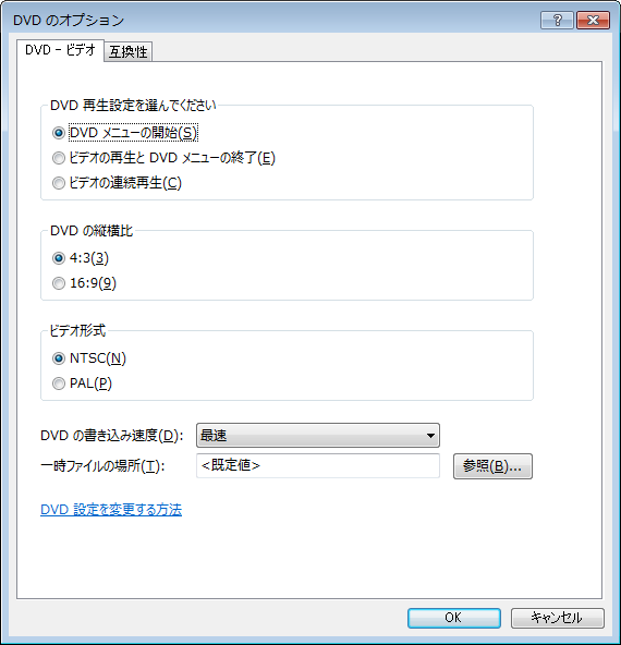 dvdメーカー_オプション
