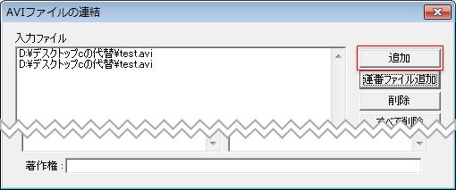 AVIファイルの連結