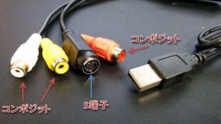GV-USB2の使い方と設定について【ビデオキャプチャー】