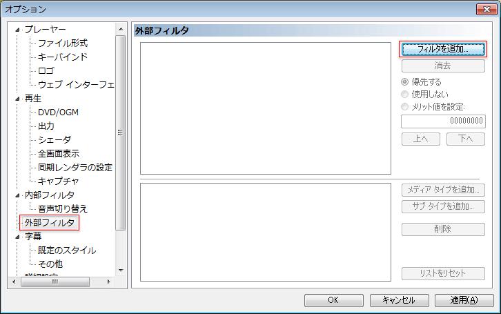 mpc-hc_オプション_外部フィルタ