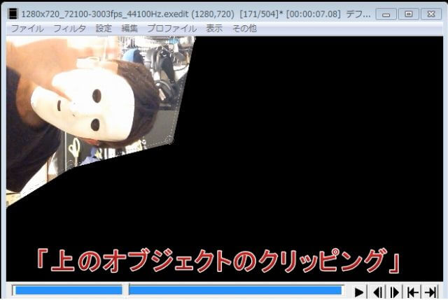 s-上のオブジェクトでクリッピング_分身動画