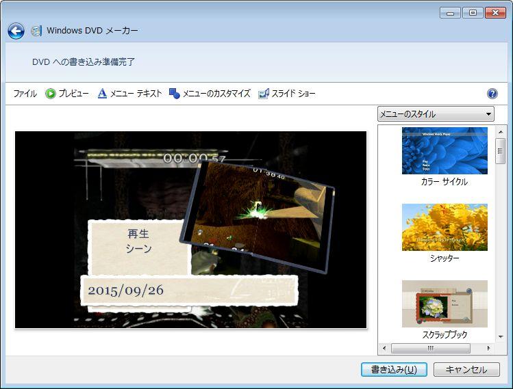 s-windowsdvdメーカー2