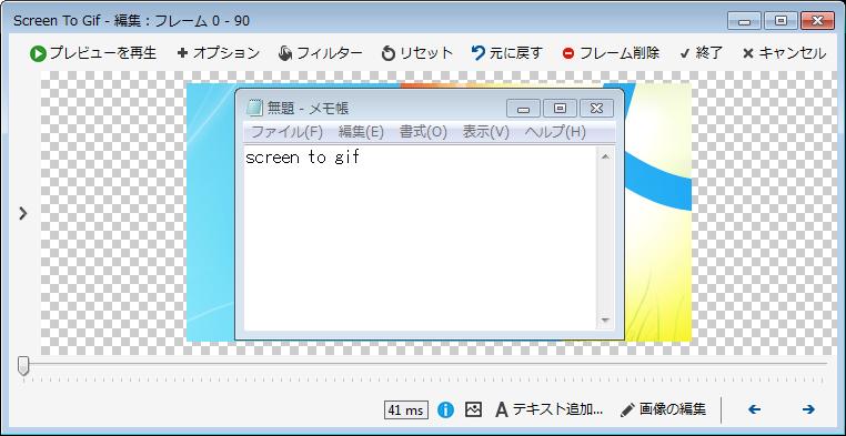 screentogif_編集画面