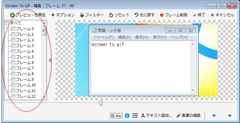 screentogif_複数フレーム選択