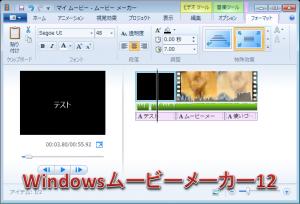 windowsムービーメーカー12_
