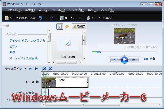 windowsムービーメーカー6_