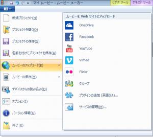 windowsムービーメーカー_動画アップロード