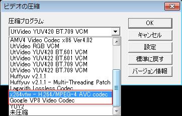 x264_AVI出力