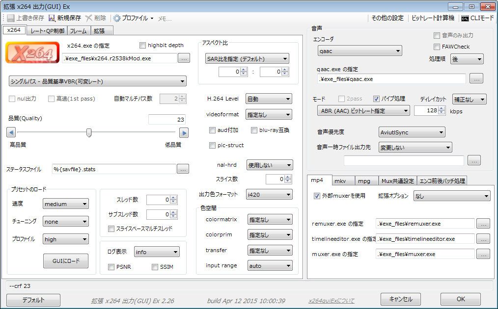 x264guiex_画面