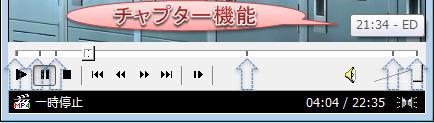 チャプター機能_画面