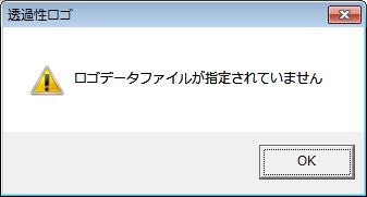 ロゴデータファイルが指定されていません
