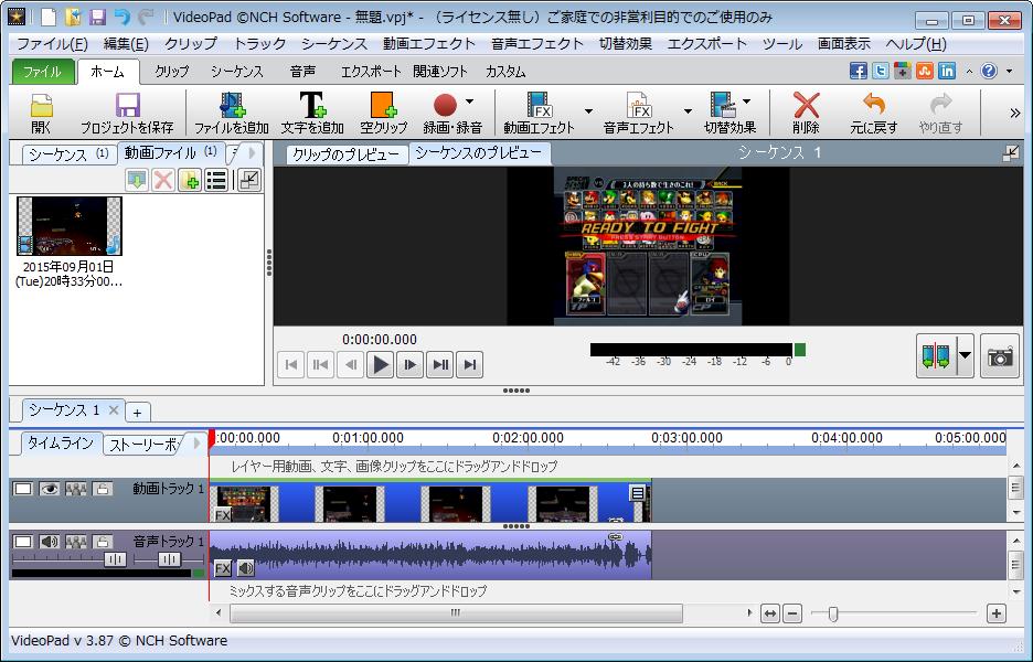 ビデオ 編集 ソフト フリー