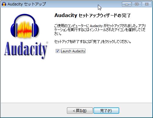 インストール完了_Audacity