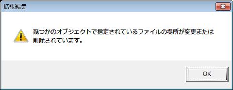 AviUtl_aup_読み込みエラー_拡張編集