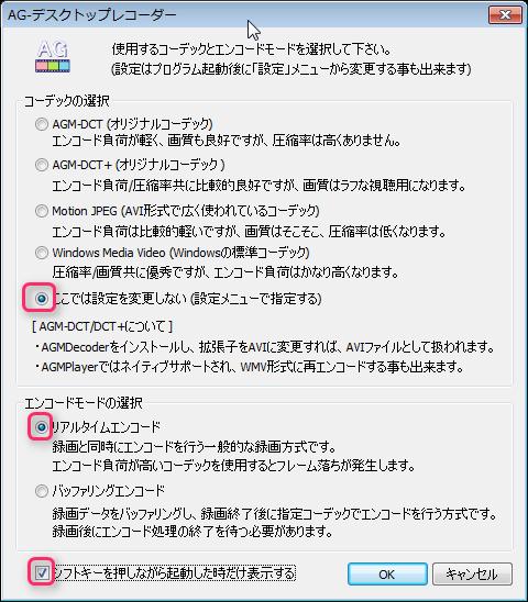 ag-デスクトップレコーダー_初期起動画面