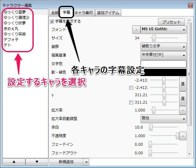 s-キャラクター編集画面_字幕