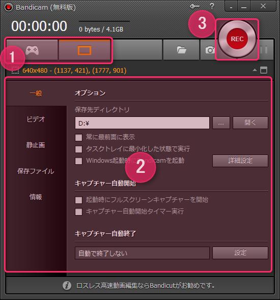 bandicam_メイン画面