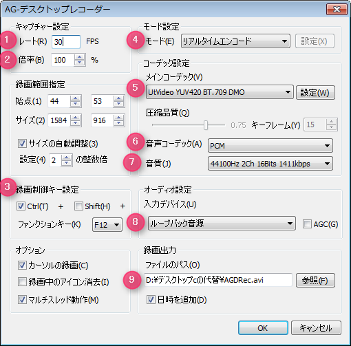 ag-デスクトップレコーダー_設定画面2