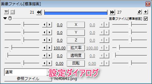 設定ダイアログ3