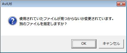 AviUtl_aup_読み込みエラー