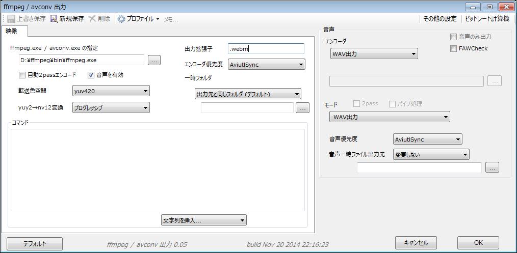 AviUtl】FFmpegOUTでWebM・ASF・TS形式の動画をエンコードする方法【出力