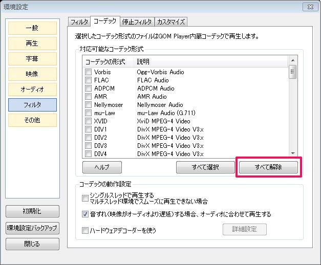 gomplayer_ffdshow設定2