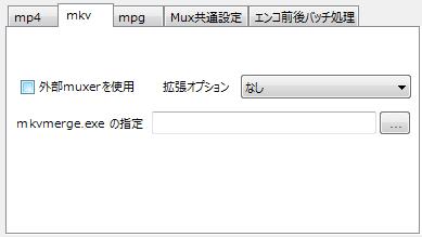 mkv_muxer_x264guiex