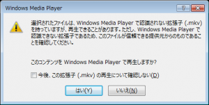 mkv_windows_非対応