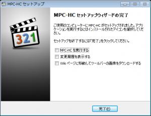 mpc-hc_インストール9