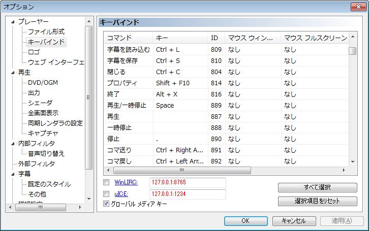 mpc-hc_キーバインド