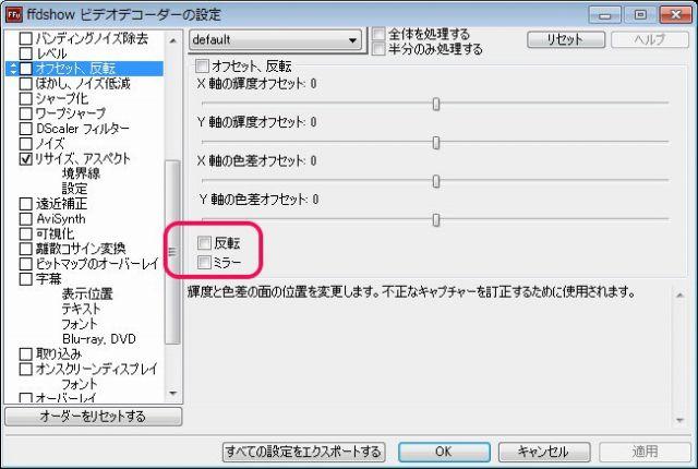 s-オフセット反転_ffdshow (2)