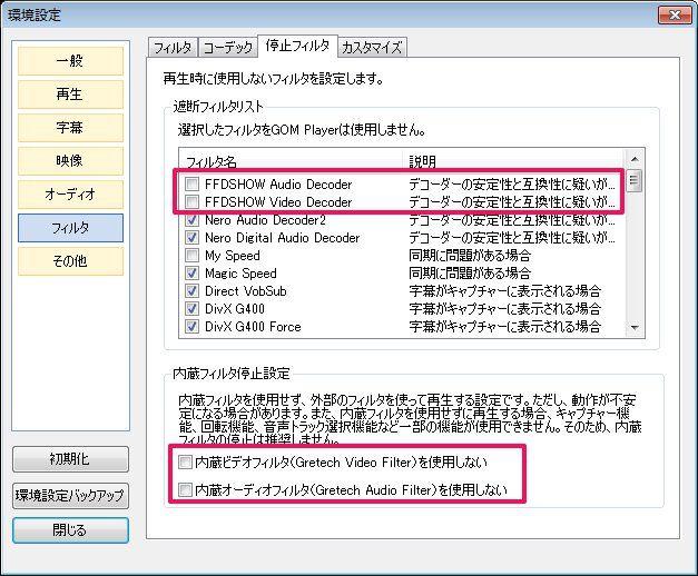 s-s-gomplayer_ffdshow設定3 (2)