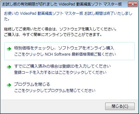 videopad_体験版終了