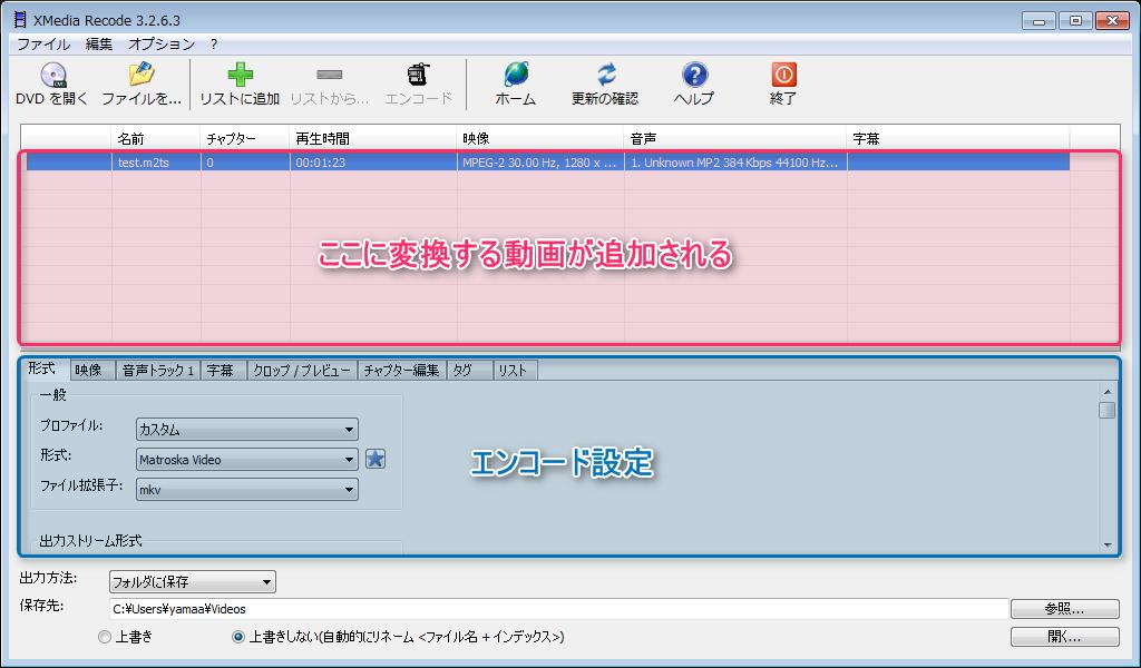 XMedia Recode_画面