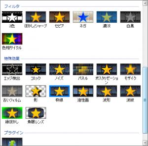 VideoPadのエフェクト一覧2