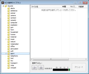 音声ライブラリ_videopad