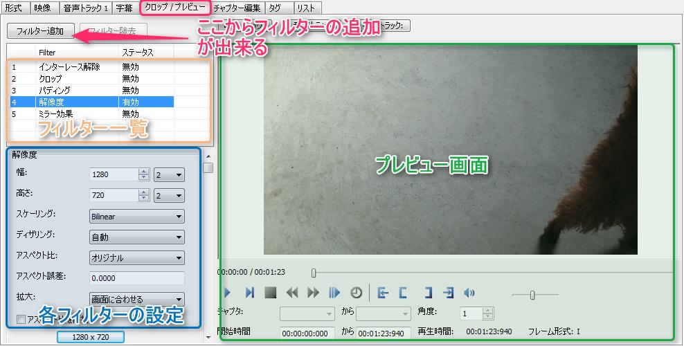 XMedia Recode_クロップ・プレビュー