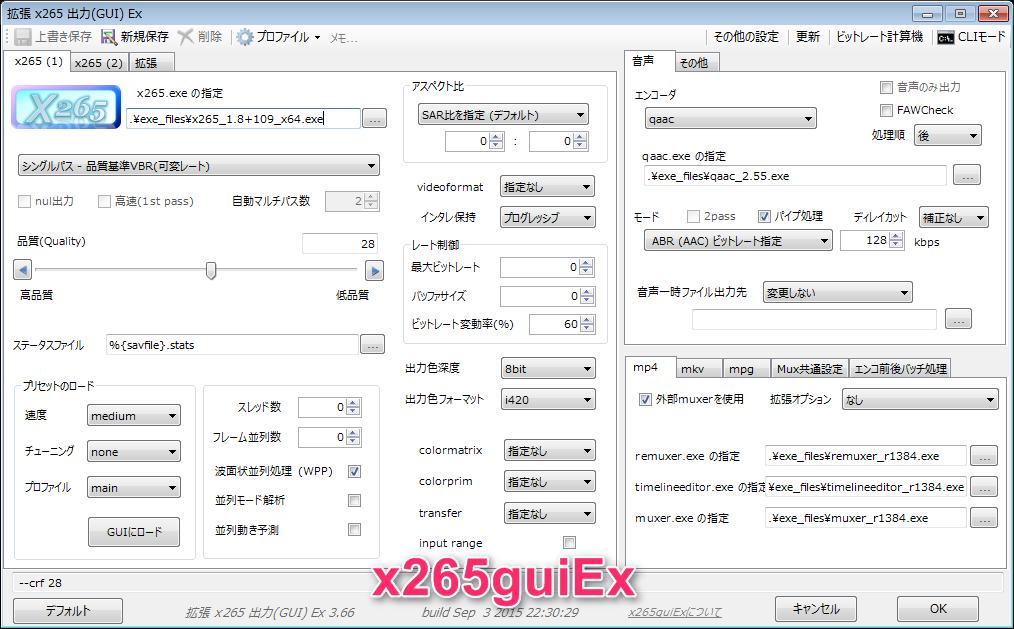 x265guiEx_画面