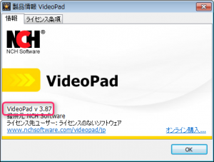 videopad_バージョン